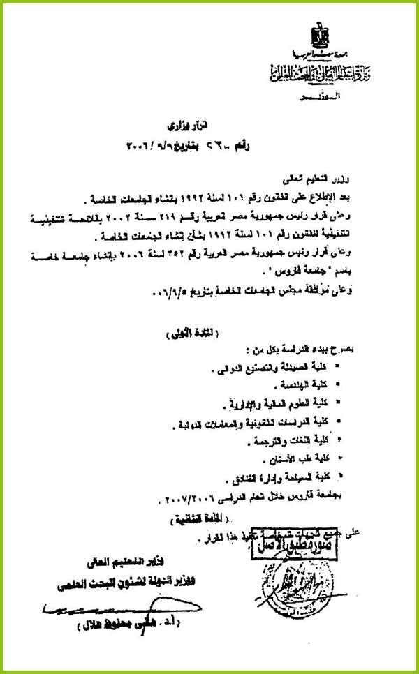 جامعة فاروس بالإسكندرية