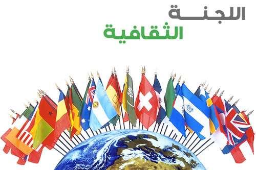 اللجنة الطلابية اللجنة الثقافية