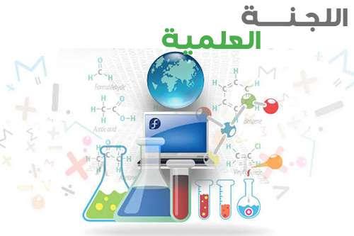 الأنشطة الطلابية اللجنة العلمية