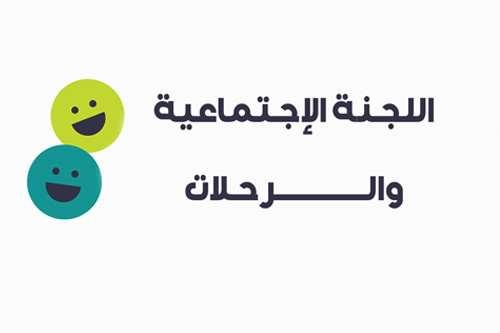 الأنشطة الطلابية اللجنة الإجتماعية