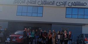 A Visit to Ayadi Al-Mostakbal Hospital