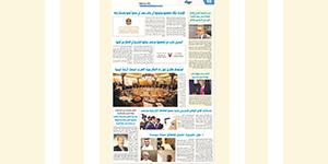 Akhbar Al Khaleej Newspaper Published an Article by Prof. Tarek Taha