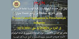 """قسم هندسة البتروكيماويات يعلن عن عقد دورة تدريبية بعنوان """"Process Control Applications in Petrochemicals Industries"""""""