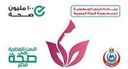 اعلان هام-اعلان مبادرة رئيس الجمهورية لدعم صحة المرأة
